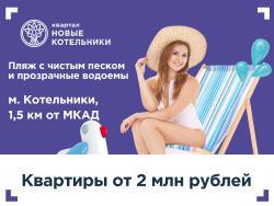 Квартиры в к. «Новые Котельники» от 2 млн рублей 1,5 км от МКАД. Рядом